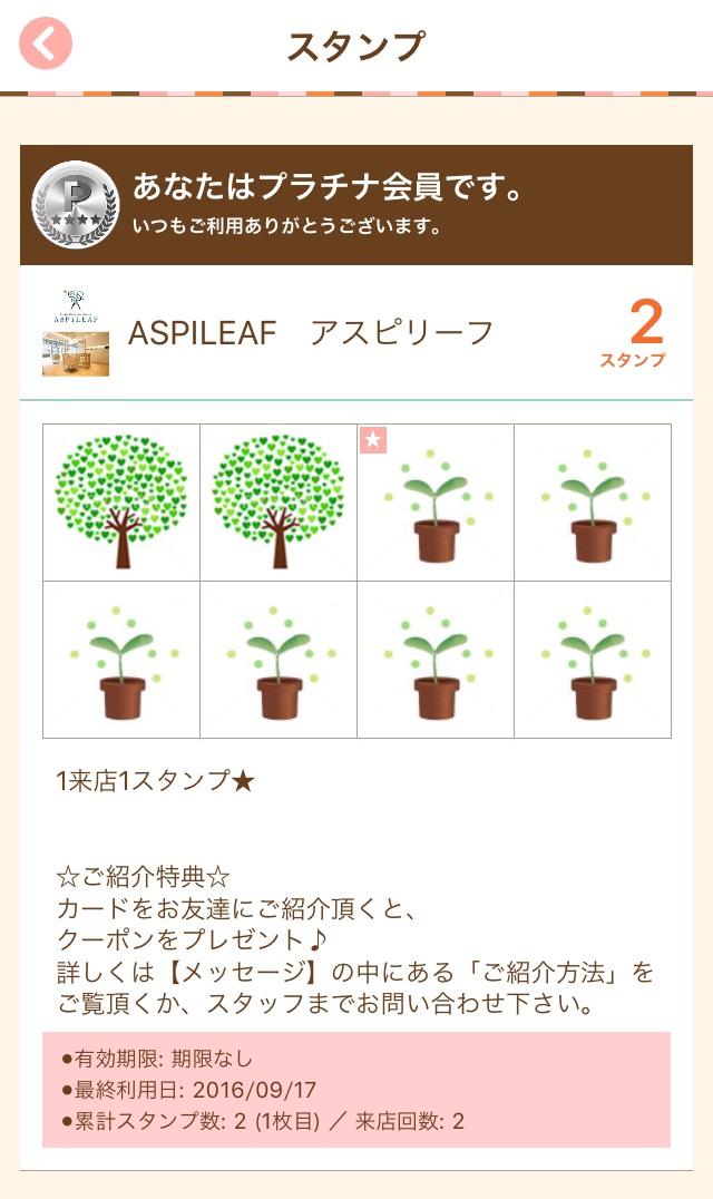 新宿区 美容院 アスピリーフ アプリ