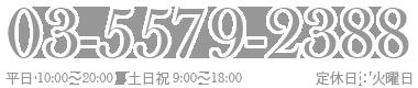 江戸川橋駅近ヘアサロンの電話番号