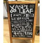 江戸川橋の美容院〜ASPILEAF〜#ハンドクリーム#ボディクリーム#リオットリッチオイルクリーム