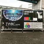 TWBCに来てます♪#タカラベルモント #twbc2016