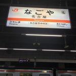 #名古屋到着#出張講習#講習受付中お問い合わせはこちら03-5579-2388