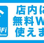 お客様専用 Free Wi-Fi をご用意しております。