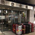 いよいよ明日出発!これから羽田空港に向かいます️#世界大会#フランス#パリ#大量のスーツケース