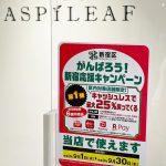 9月1日〜9月30日まで!がんばろう!新宿応援キャンペーンがスタートします!!お支払いをQRコード決済にするだけで、25%もキャッシュバックしてくれるお得なキャンペーンです!!ぜひご活用ください!!⠀